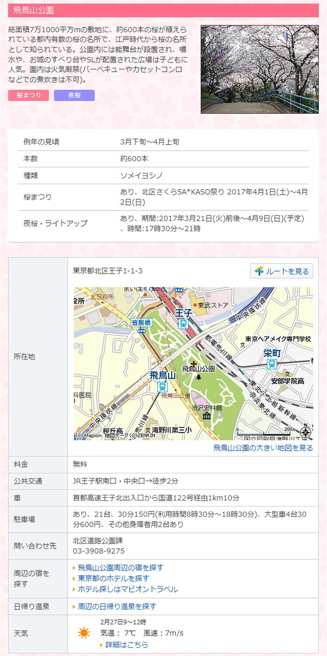170228_kisetsu_sakura_shosai_PC