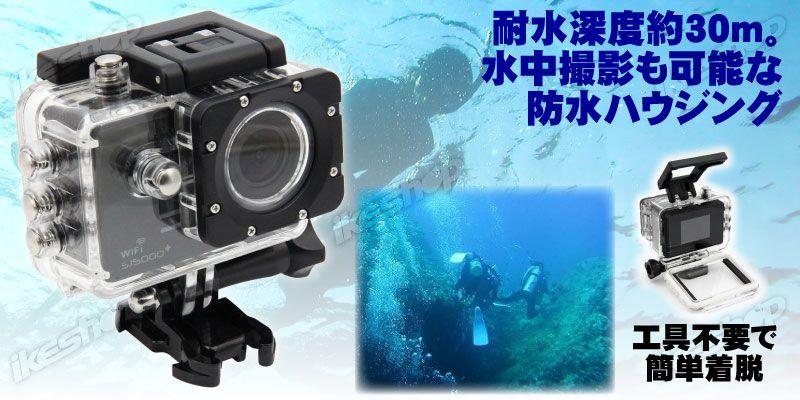 水深30mまで撮影が可能な「クリア防水ハウジングケース」が標準で付属。