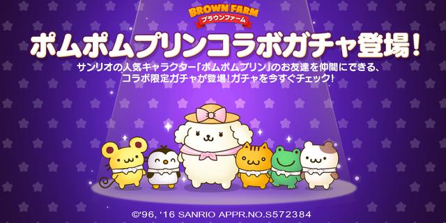 LINE ブラウンファーム×ポムポムプリン_gacha