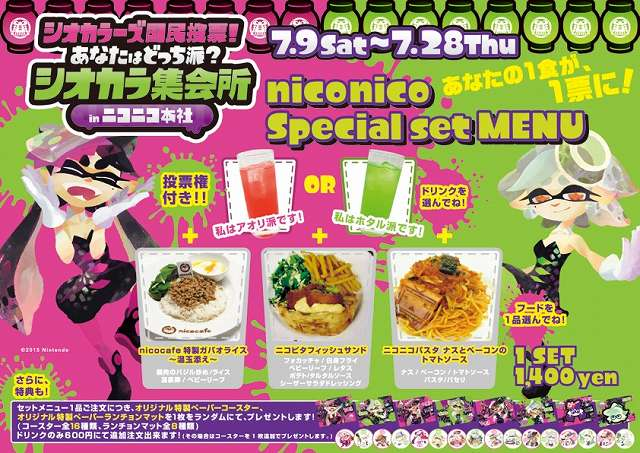 s-1607_Splatoon_menu_ol