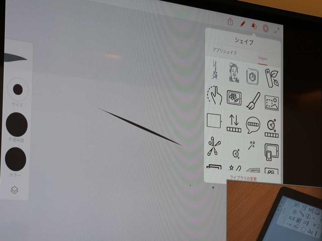iPadで作成したシェイプを配置