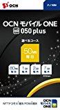 OCN モバイル ONE【050 plus(IP電話対応)】ナノSIM 月額1,050円(税抜)~
