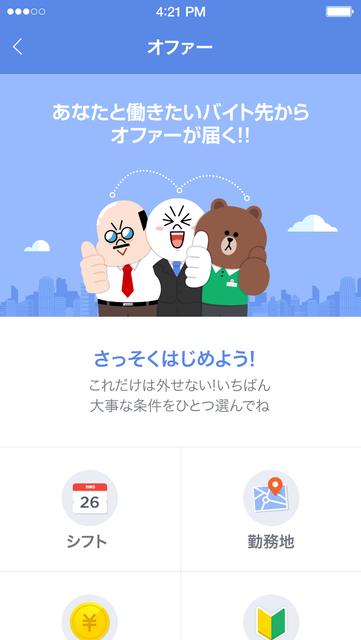 LINEバイト_オファー機能01