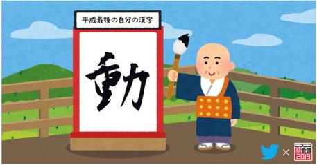 今年の漢字風