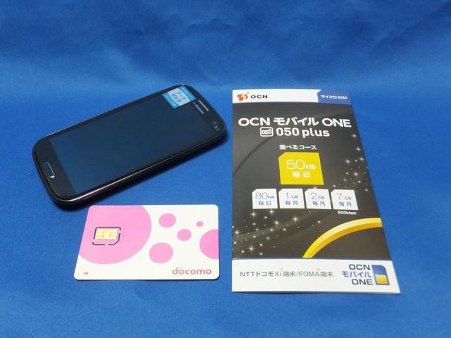 組み合わせたMVNOはOCN モバイル ONEと050 plusが使えるセット