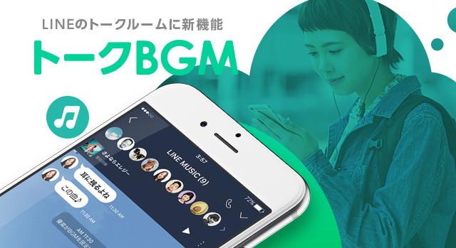 talkbgm_main