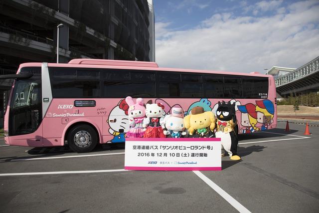 バスとサンリオキャラクター
