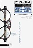 インターネット白書2013-2014 すべてがつながる未来へ (NextPublishing)