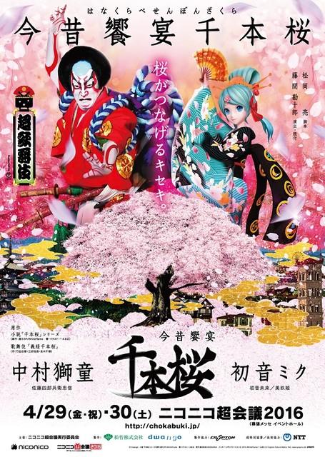 超歌舞伎『今昔饗宴千本桜』メインビジュアル