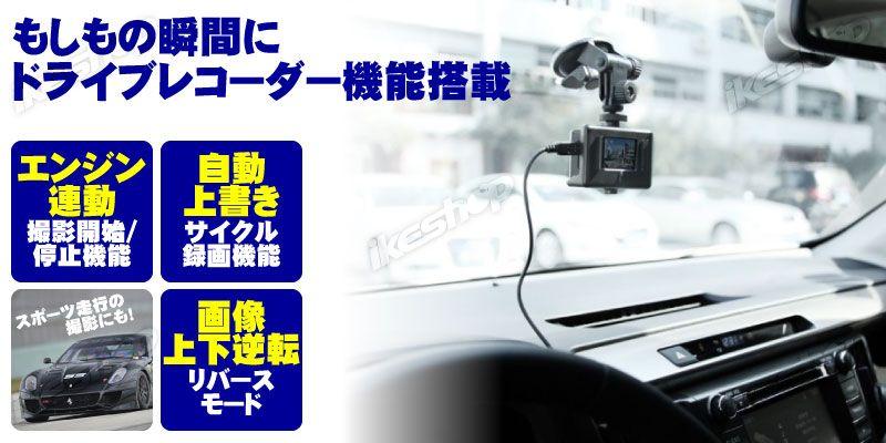 別売りの車載キットを使いドライブレコーダーとしての活用も可能。