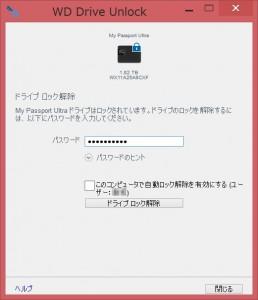 パスワード解除用ソフトウェア「WD Unlocker」