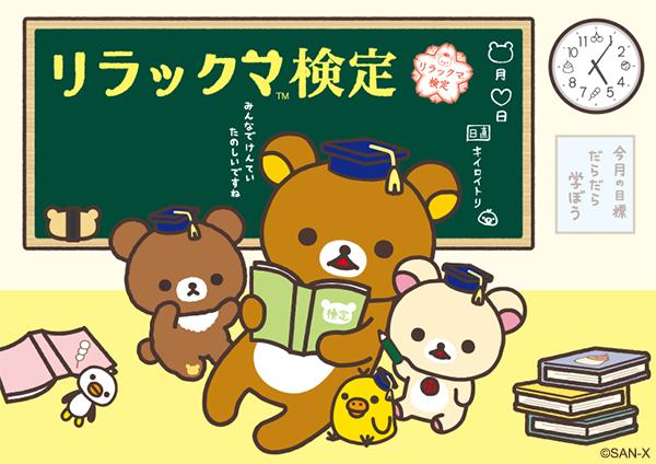 「リラックマ検定2019」が東京と大阪で開催決定