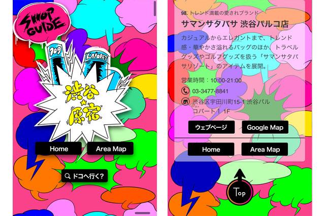 東京の観光地や店舗情報が満載!「蜷川Tokyo Map」を体験
