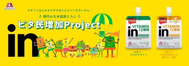 inゼリー「ビタ民増加 Project」
