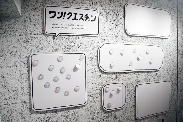 来場者のaiboへの要望がメモ書きで壁一面に貼ってあった