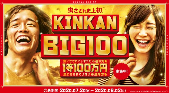 KINKAN BIG100_01