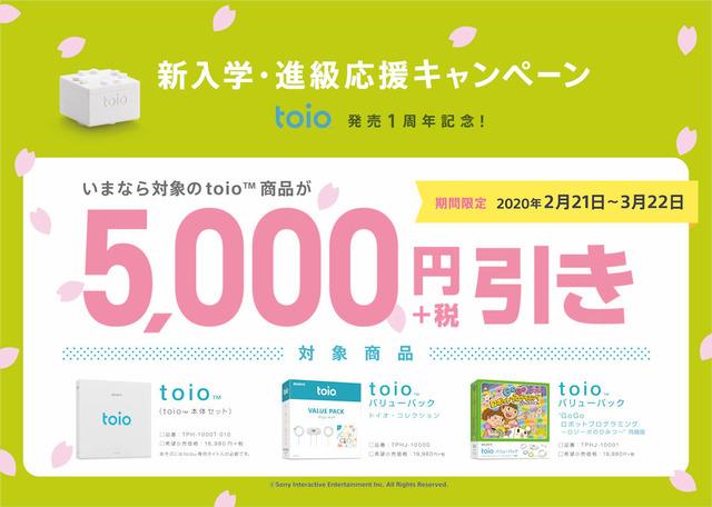 toio-5000_spring_CP