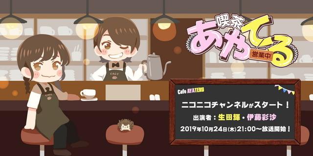 喫茶あやてる営業中_サイズ変更