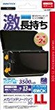 3DSLL用大容量内蔵バッテリーパック『メガバッテリーパック3DLL ブラック』