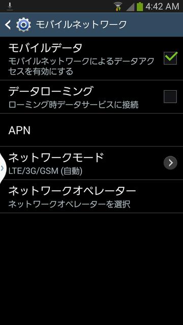 APNをタップし、必要な設定を入力する。