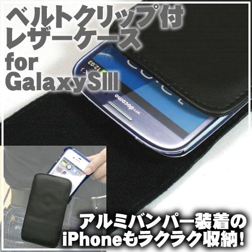 GALAXYシリーズ向けグッズ集  アナタのGALAXYをより強く・便利にしてくれるガジェット