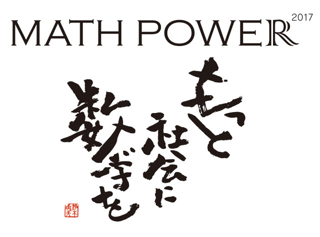 MATHPOWER2017_logo