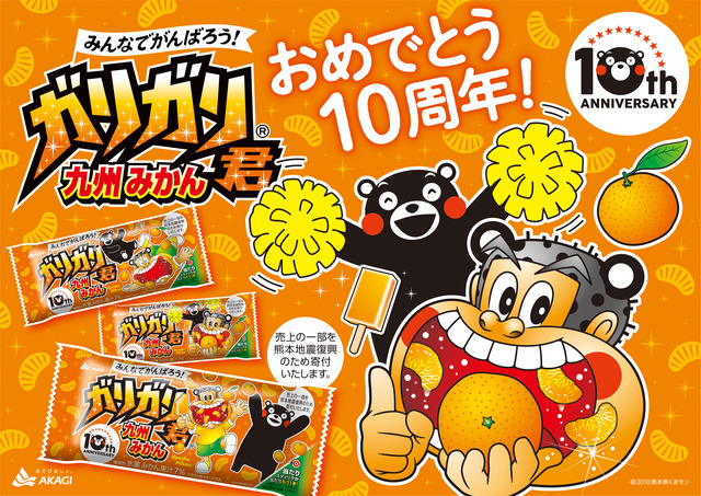 "Photo of Reconstruction support for the Kumamoto earthquake without losing to Corona! This year too, Garrigari launched a collaboration product with Kumamon using Kyushu mandarin juice ""Garigari Kyushu Mikan"""