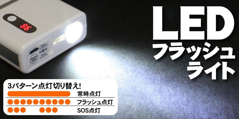 作業時の手元を明るく照らせるLEDフラッシュライトも搭載。