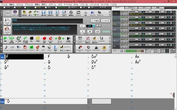 「MIDI録音」ボタンを押す。