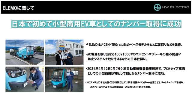 ELEMOは日本で初めて小型電気商用車としてナンバー取得に成功
