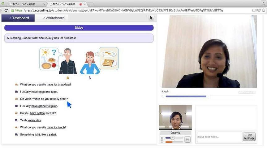 レッスンはECC独自のオンライン機能を使用できる