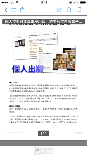 iBooksでのPDF表示