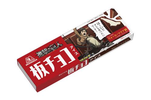 板チョコアイス※進撃の巨人A