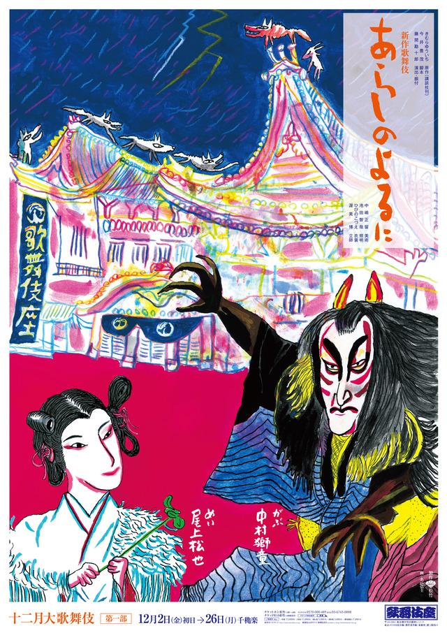 メイン12月特別ポスター(第一部)