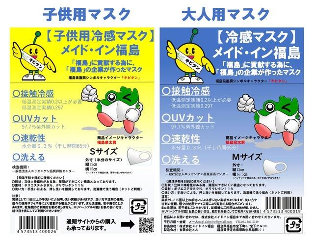 メイドイン福島の「冷感マスク」02