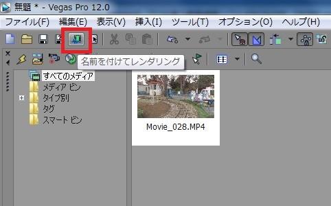 動画を保存するときには「名前を付けてレンダリング」ボタンを押す。