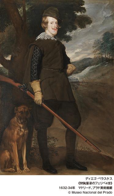 狩猟服姿のフェリペ4世