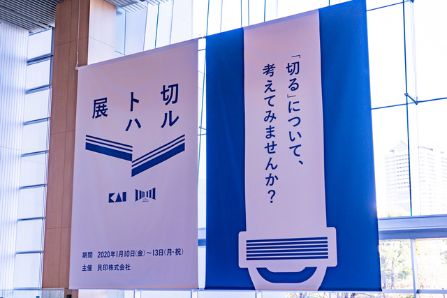 """Photo of Experience """"cutting with a smartphone""""! Kaiji, a cutting specialist, commemorates the 111th anniversary of Kaiji's founding."""