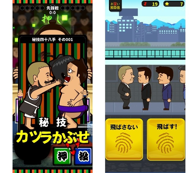 """Photo of Become the master of the sumo room and train wrestlers! Tokuma Shoten launches Beat Takeshi's first original smartphone game app """"Beat Takeshi's Comedy KGB ~ THEGAME ~"""""""