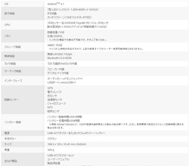 ASUS   タブレット  ASUS Nexus 7