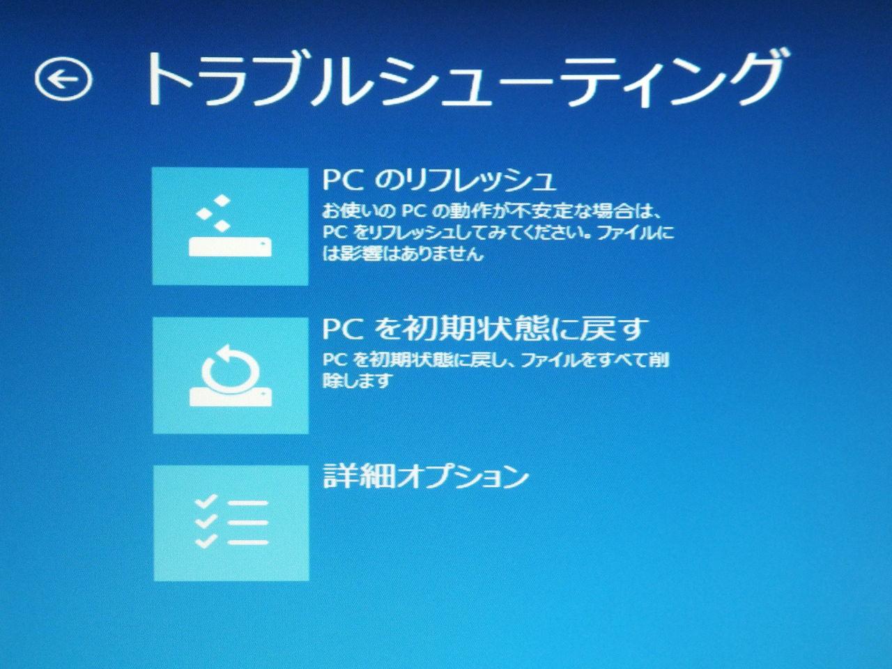 Windows 8プチテクニック 万一のために「回復ドライブ」を作成する