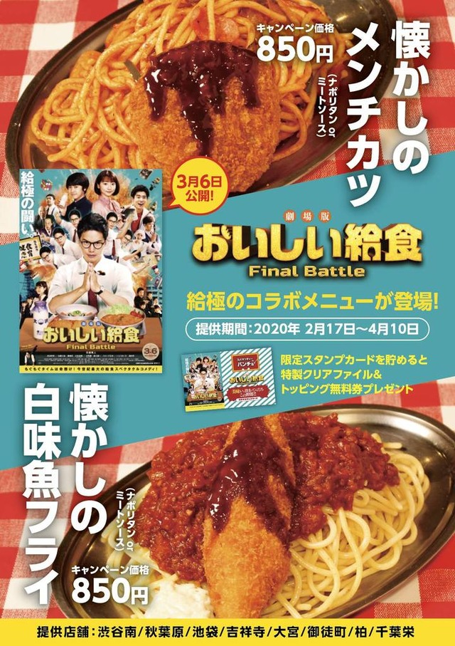 "Photo of Spaghetti Pancho, a Neapolitan specialty store operated by a B-grade gourmet research institute, starts selling tie-up commemorative limited toppings with ""Theatrical version of delicious lunch Final Battle"""