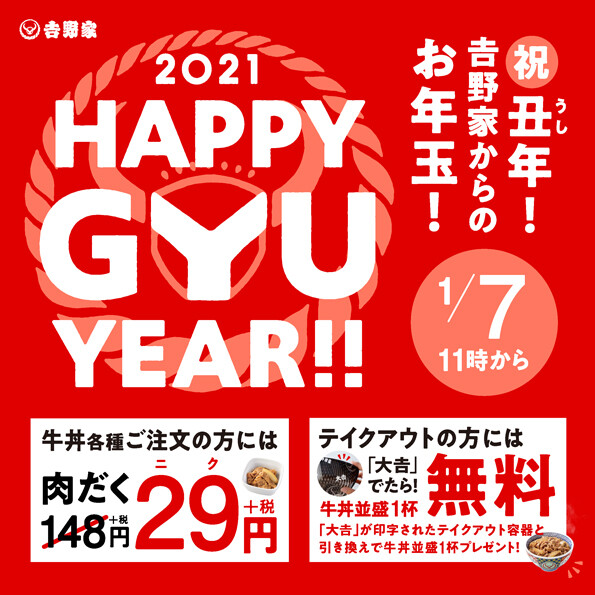 【吉野家】HAPPY-GYU-YEAR2021-CP-KV