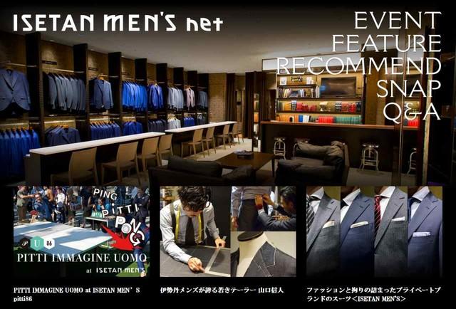 伊勢丹メンズ館によるWebメディア「ISETAN MEN'S net」