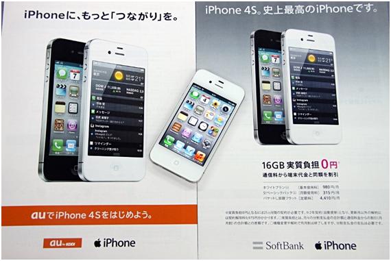 iphone 4s softbankとauのどちらが安い 購入前に気になる料金を