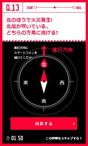 全国統一防災模試_Q13画面