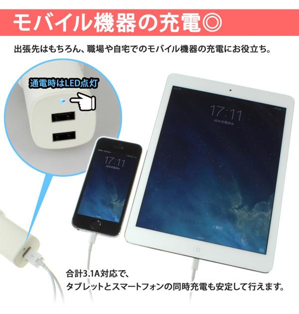 USBは2ポート。合計3.1Aなのでタブレットを充電することもできる。