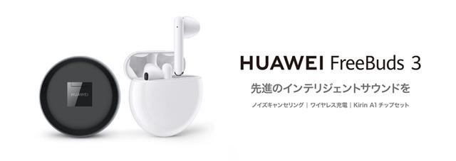 【画像】『HUAWEI FreeBuds 3』 11月29日(金)より発売=Dj