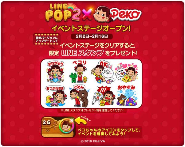 POP2_PEKO_イベントステージ