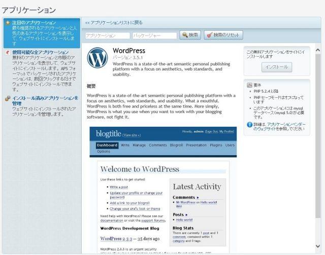 WordPressが数ステップで導入できるデータホテルの「エクスクラウド」